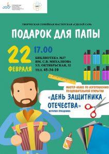 """Мастер-класс """"Подарок для папы"""" @ детская библиотека №27 им. С.В. Михалкова"""