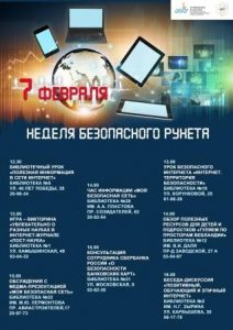 Неделя безопасного рунета, программа на 7 февраля