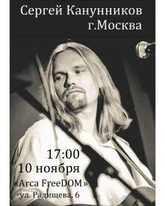 Концерт Сергея Канунникова @ Arca FreeDom (Радищева, д. 6)