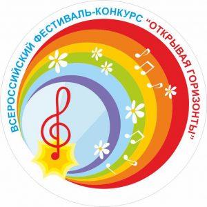 II Всероссийский фестиваль-конкурс «Открывая горизонты» @ На базе детской школы искусств №6 (пр-т 50 лет ВЛКСМ, 19)
