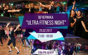 "Вечеринка ""ULTRA FITNESS NIGHT"" @ Фитнес клуб ""ULTRA"""