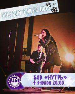 """Выступление группы """"The Sun Three Hups"""" @ Бар НУТРЬ (пер. Молочный, д. 2)"""