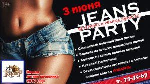 "Вечеринка ""JEANS PARTY"" @ Клуб ""Корсар"" (ТЦ ""Пушкаревское кольцо"", 4 этаж)"