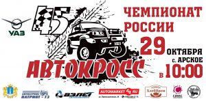 Чемпионат России по автокроссу @ С.Арское