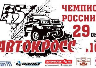 Автокросс. Чемпионат России