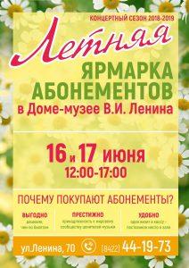 Летняя ярмарка абонементов @ Дом-музей В. И. Ленина (ул. Ленина, д. 70)