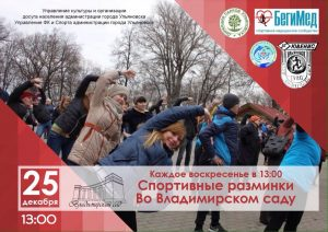 Спортивные разминки @ Владимирский сад