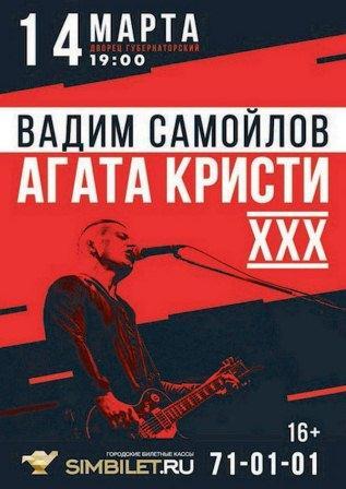 Вадим Самойлов с концертной программой «Агата Кристи ХХХ» @ ДК «Губернаторский»