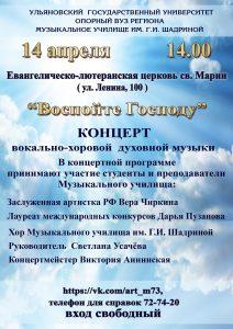 Концерт вокально-хоровой духовной музыки «Воспойте Господу» @ Лютеранская церковь (ул. Ленина, д. 100)