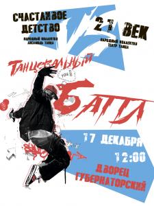 Концерт-танцевальный баттл «Счастливое детство» VS «XXI Век» @ Дворец «Губернаторский»