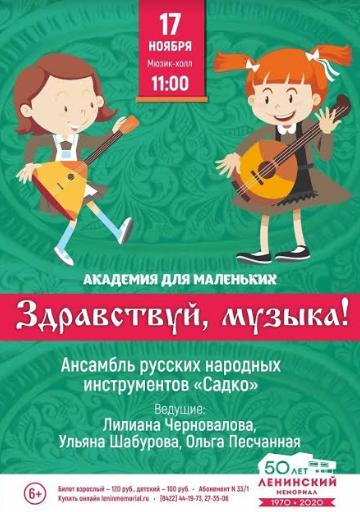 Концерт «Академии для маленьких» @ Мюзик-холл Ленинского мемориала