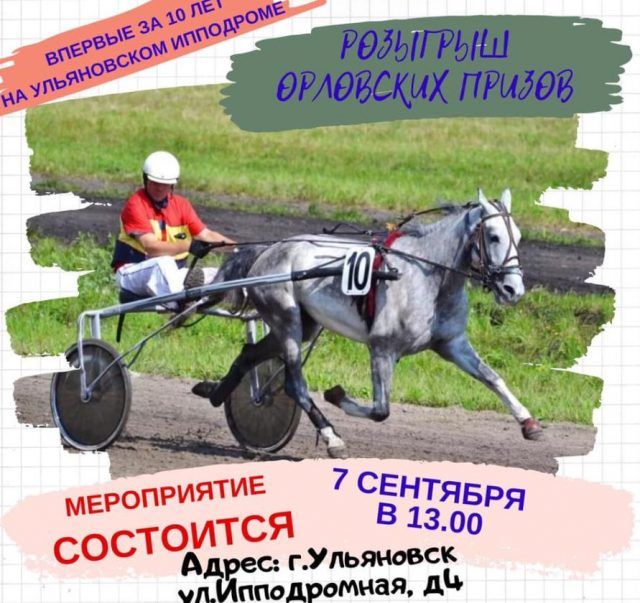 Розыгрыш Орловских призов на ульяновском ипподроме