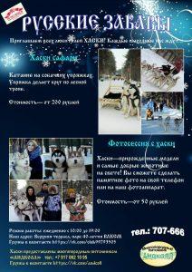 Катание на собачьих упряжках @ Парк 40-летия ВЛКСМ (Верхняя терраса)