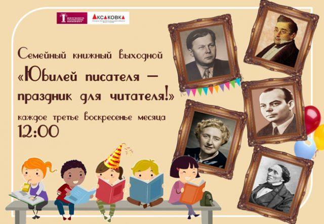 Семейный книжный выходной в Аксаковке @ ул. Минаева, д.48