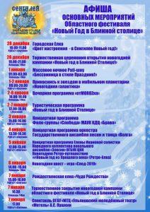 """Мероприятия областного фестиваля """"Новый год в Блинной столице"""""""