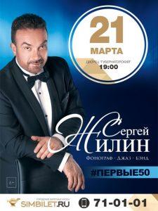 Концерт Сергея Жилина «Первые 50» @ Дворец «Губернаторский»