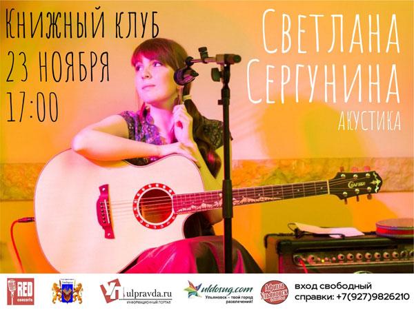 Сольный акустический концерт Светланы Сергуниной @ Книжный клуб Симбирска