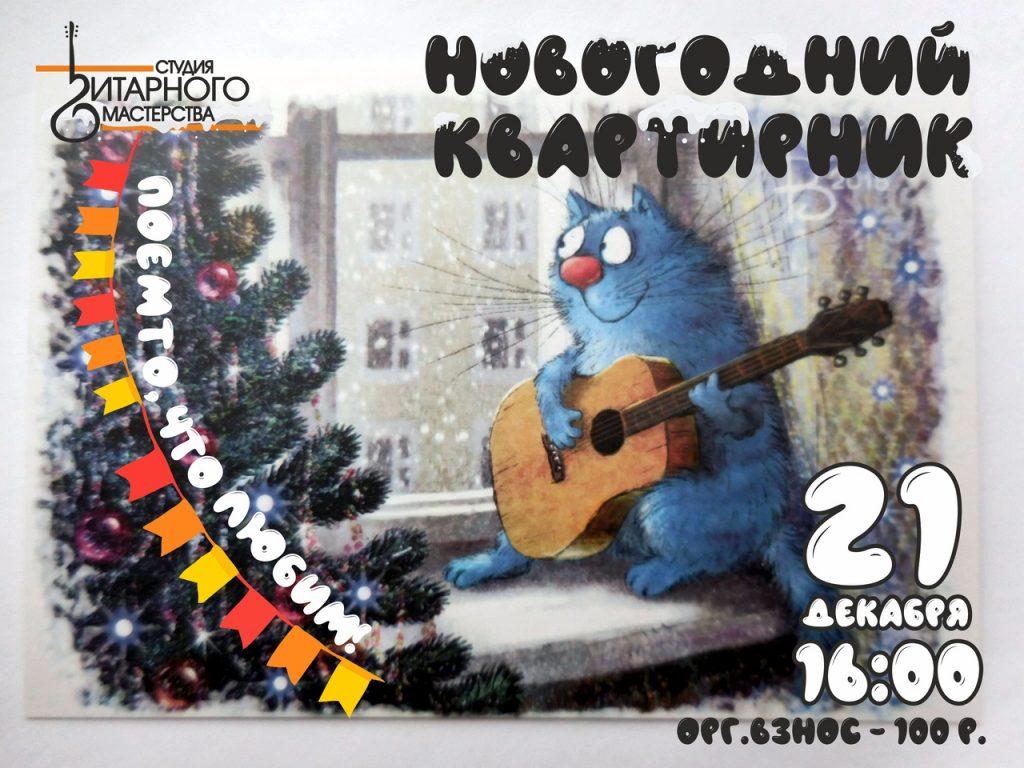 Новогодний квартирник в студии Гитарного Мастерства