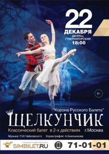 Балет «Щелкунчик» @ Губернаторский дворец культуры (ул. Дворцовая, 2)