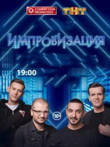 Шоу канала ТНТ «Импровизация» @ Дворец «Губернаторский»