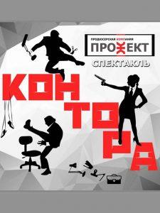 Шоу-спектакль «Контора» @ Дворец «Губернаторский»
