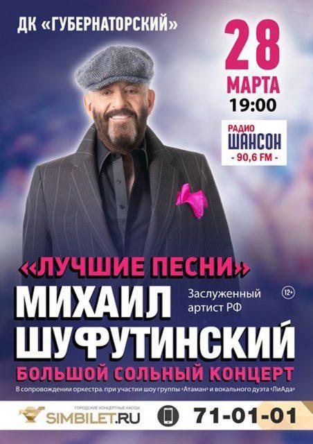 Большой сольный концерт Михаила Шуфутинского @ ДК «Губернаторский»