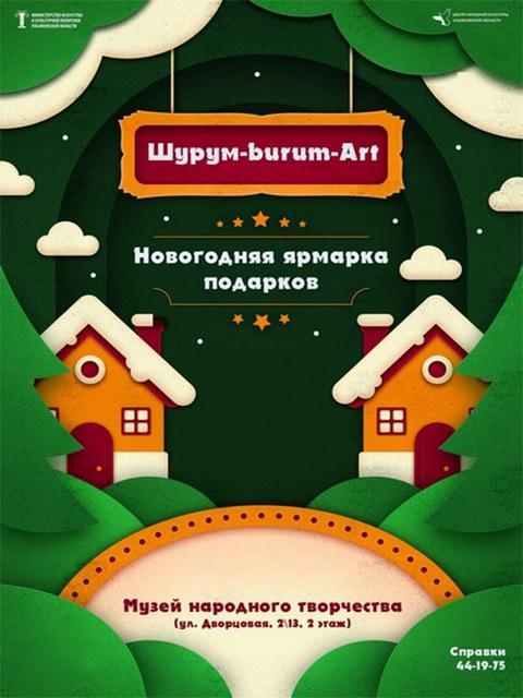 Зимняя ярмарка подарков «Шурум-Бурум-ART»  @ ДК Губернаторский