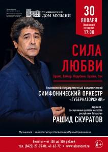"""Концерт """"Сила любви"""" @ Большой зал Ленинского мемориала"""