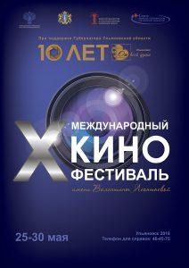 Х Международный фестиваль кино- и телепрограмм для семейного просмотра имени Валентины Леонтьевой «От всей души»