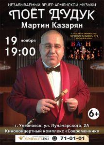 "Концерт Мартина Казаряна @ КК ""Современник"" (улица Луначарского, 2А)"