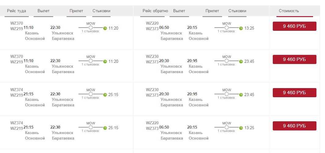 правильном рейс москва самара сегодня продаже коттеджей Хабаровске