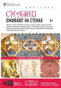 Выставка «Сказки оживают на стенах» @  Музей «Градостроительство и архитектура Симбирска-Ульяновска» (ул.Льва Толстого, д.24)