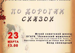Открытие выставки «По дорогам сказок»