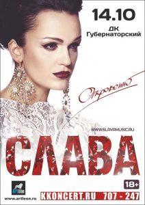 Концерт певицы СЛАВА @ Губернаторский дворец культуры (ул. Дворцовая, 2)