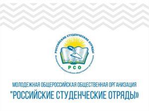 Спартакиада студенческих отрядов Ульяновской области @ УлГПУ (пл. Ленина, д. 4)