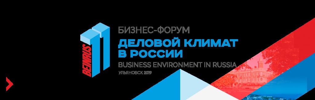 XI бизнес-форум «Деловой климат в России», программа