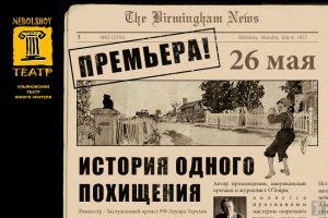"""Премьера. Спектакль """"История одного похищения"""" @ Nebolshoy Театр ( ул. Пушкинская, д. 1/11)"""