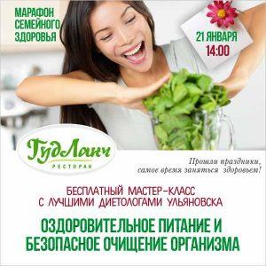 """Мастер-класс: """"Оздоровительное питание и безопасное очищение организма"""" @ Ресторан """"ГудЛанч"""" (ТРК Аквамолл"""", Московское шоссе, 108, 2 этаж)"""
