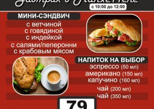 10:00-12:00. Сэндвич-бар МанхеТТен