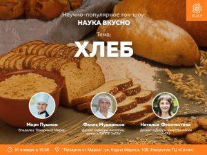 Научно–популярное ток–шоу «Наука вкусно. Хлеб» @ «Пекарня от Марка» (ул. Карла Маркса, д. 10В, напротив ТЦ «Сити»)