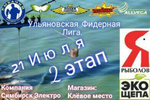 2 этап Ульяновской Любительской Фидерной лиги @ Юрманский залив