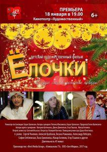 Премьерный показ фильма «Ёлочки» ульяновской «Киношколы73» @ Кинотеатр «Художественный»