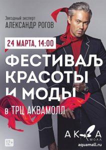 Фестиваль Красоты и Моды @ ТРЦ Аквамолл (Московское шоссе, д. 108)