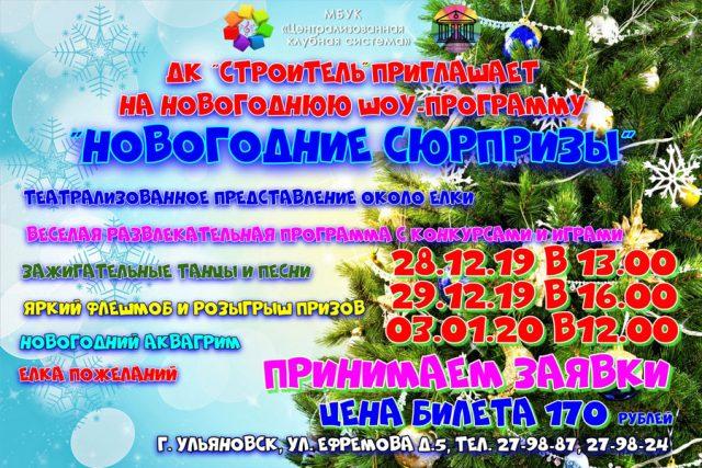 Шоу-программа «Новогодние сюрпризы» в ДК «Строитель» @  ДК «Строитель» (ул. Ефремова, 5)