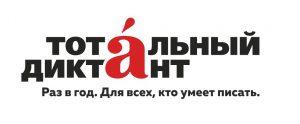Международная акция «Тотальный диктант-2018» @ Библиотека имени Владимира Даля