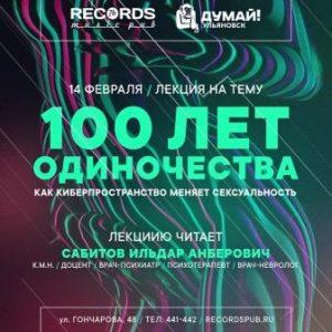 """Лекция """"Как киберпространство меняет сексуальность"""" от группы """"Думай!"""" @ «Records Music Pub» (ул. Гончарова, 48)"""