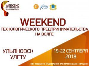 Второй Weekend технологического предпринимательства на Волге @ УлГТУ