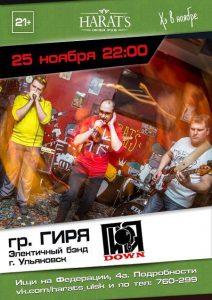 """Выступление группы """"Гиря"""" @ HARAT`S PUB (ул. Федерации, 4а)"""