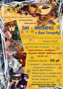 Бал-маскарад в доме-музее И.А.Гончарова @ Историко - мемориальный центр – музей И.А. Гончарова