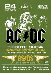 """Выступление группы """"AS/DS"""" (трибьют группы AC/DC) @ HARAT`S PUB (ул. Федерации, 4а)"""